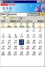 NJStar Chinese Calendar screenshot
