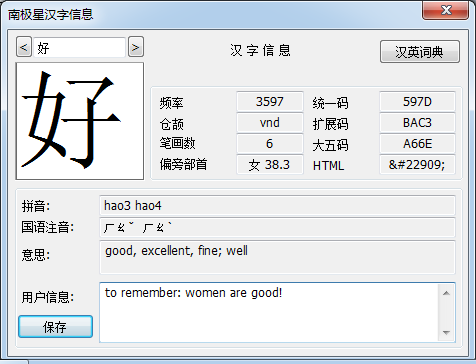 Hanzi Information (lookup a Chinese character's information)