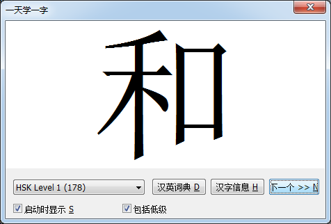 Hanzi of the Day (flash card)