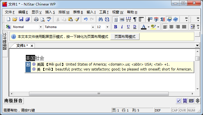 Mouse-pointer popup dictionary