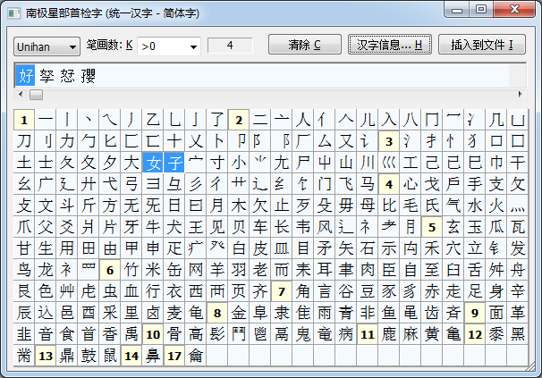 "Use ""Radical Lookup"" method to find a Chinese word"