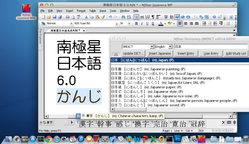 NJStar Japanese WP for Mac full screenshot