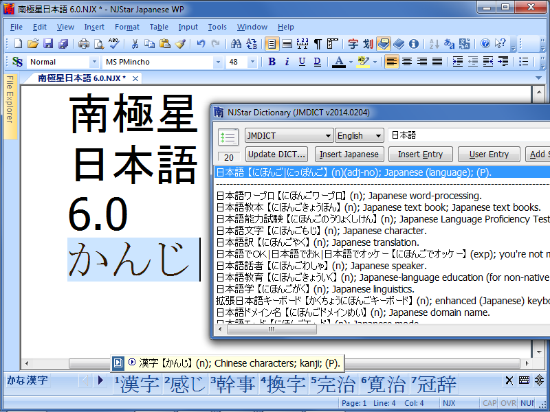 Click to view NJStar Japanese WP 6.00 screenshot