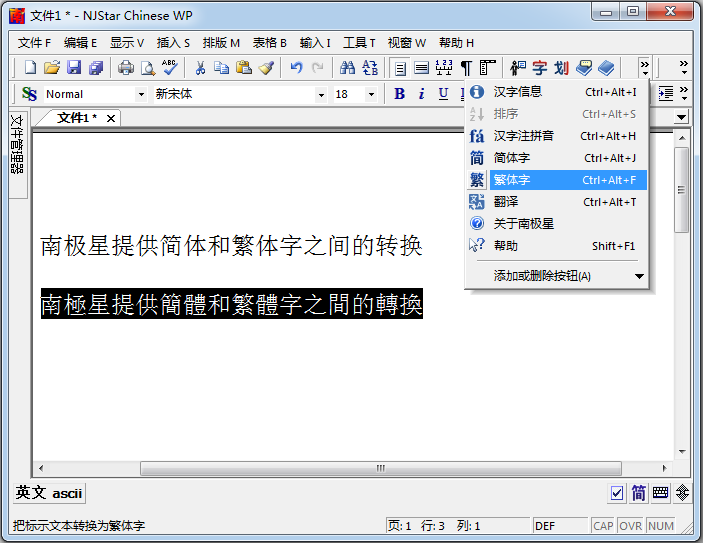 Translate between Simplified and Traditional Chinese
